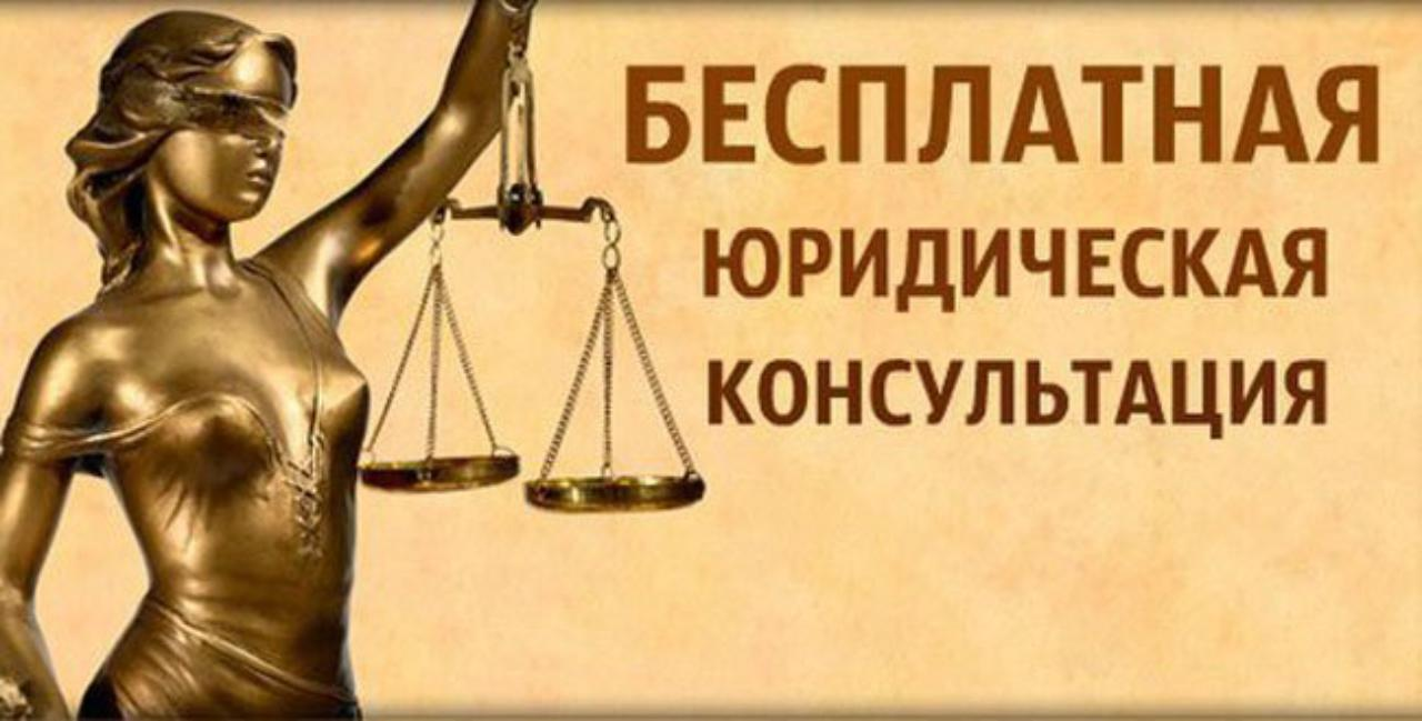 Бесплатная консультация юриста по телефону в туле